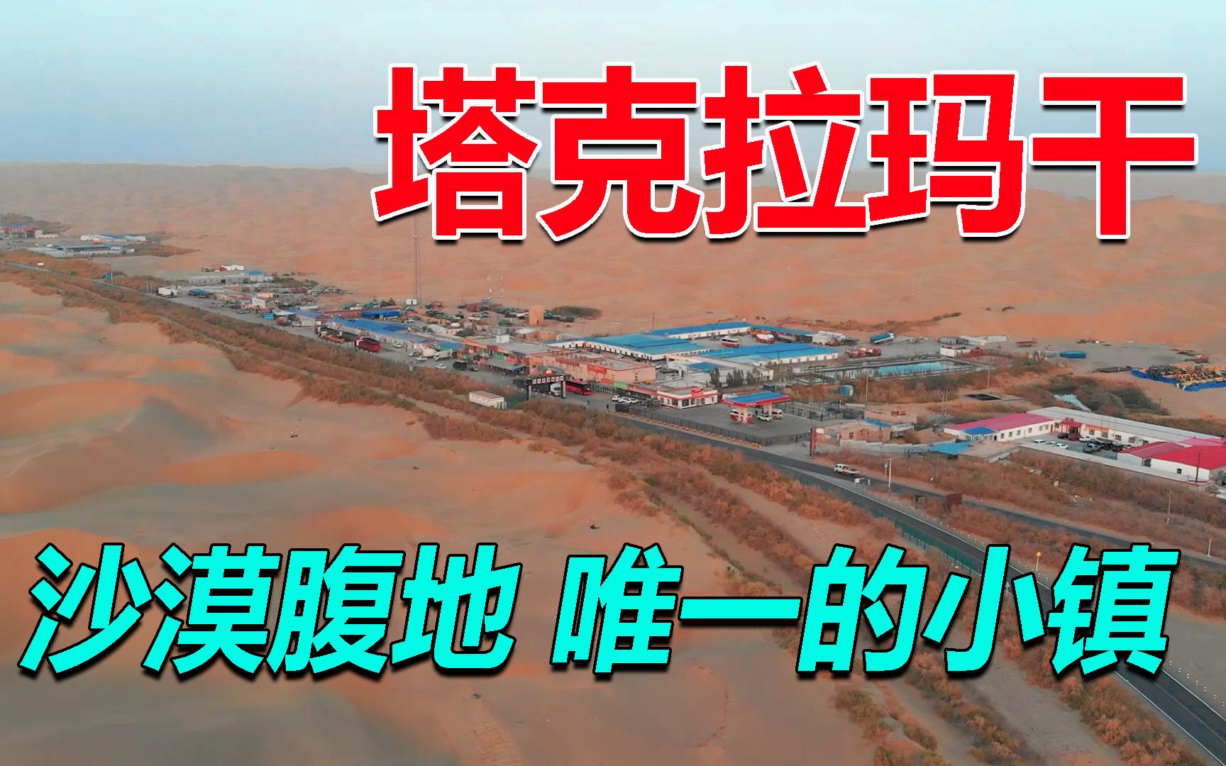 中国最大沙漠中唯一的小镇,方圆300里都被黄沙覆盖,实拍塔中镇