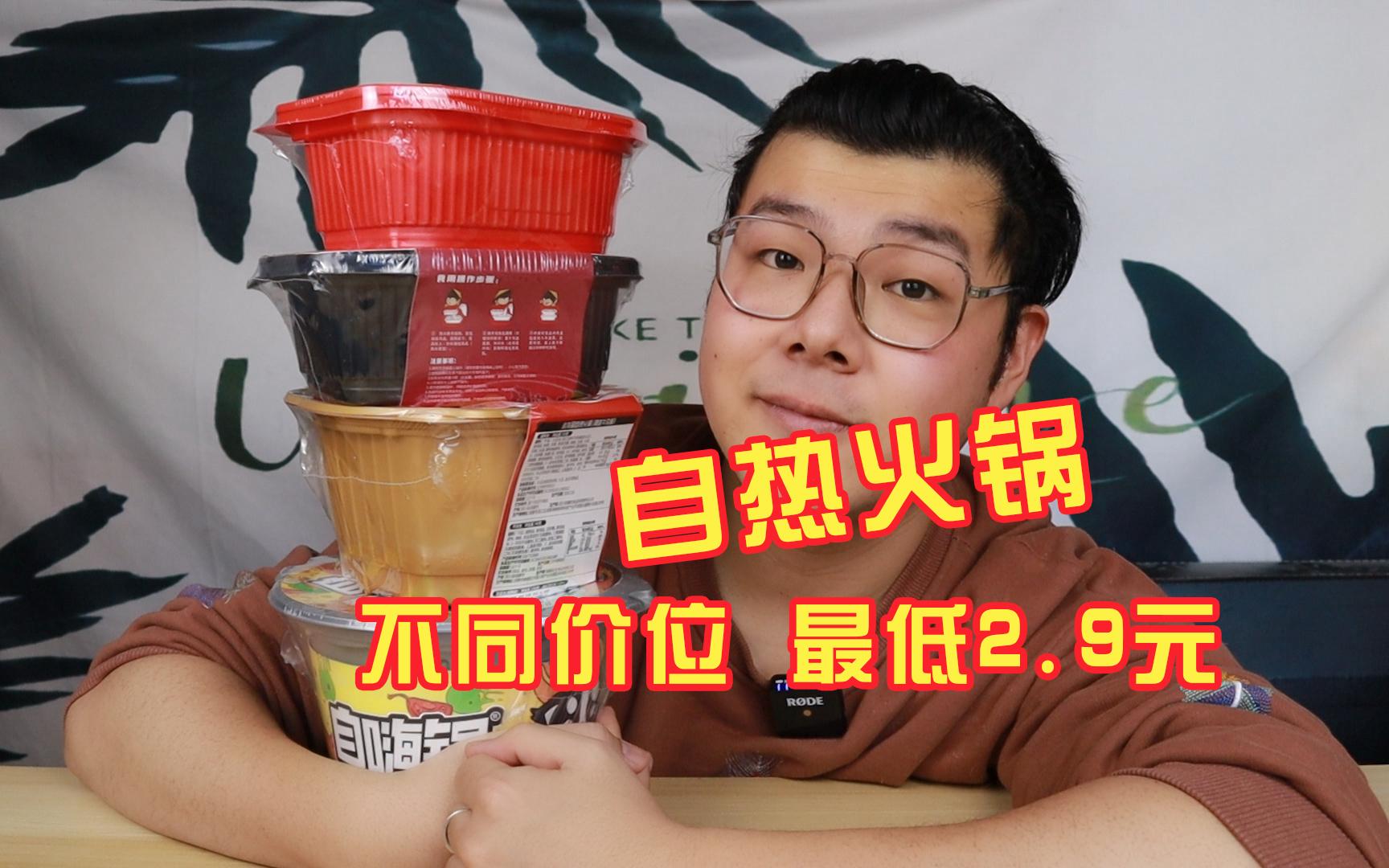 不同价位的自热火锅吃起来有啥区别?2.9元一盒,真的能吃吗?