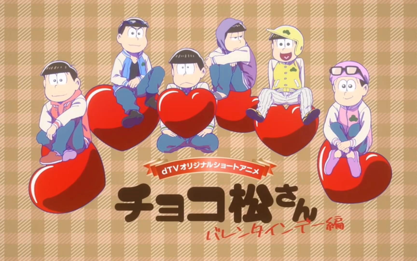 【阿松】「巧克力松」情人节特别篇