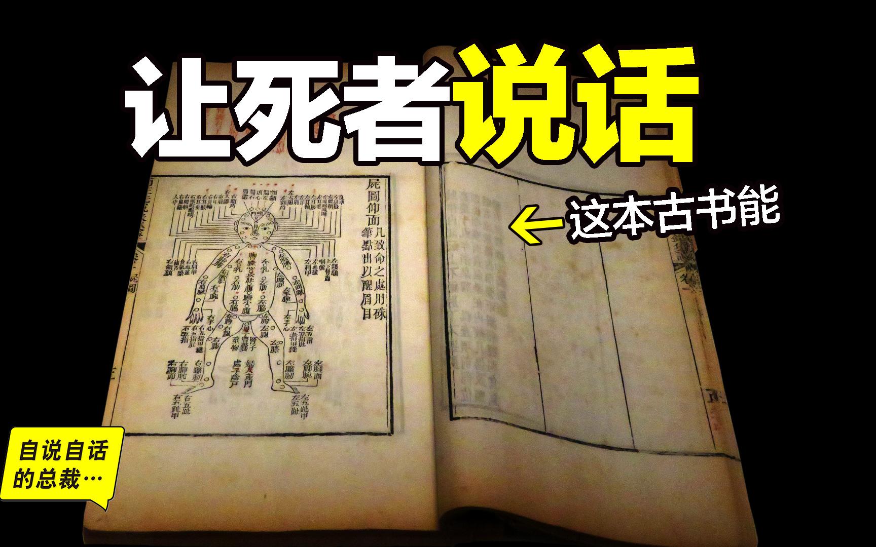 洗冤录:能让死者说话的书,它是轰动欧洲的中国古书