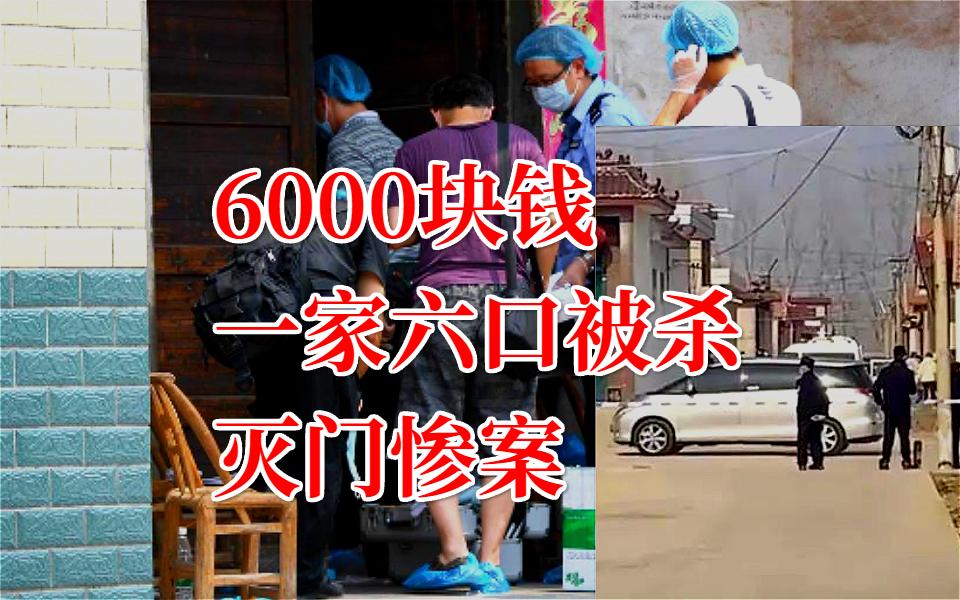 山东临沂,除夕夜一家六口被杀!因为6000块钱的债务!