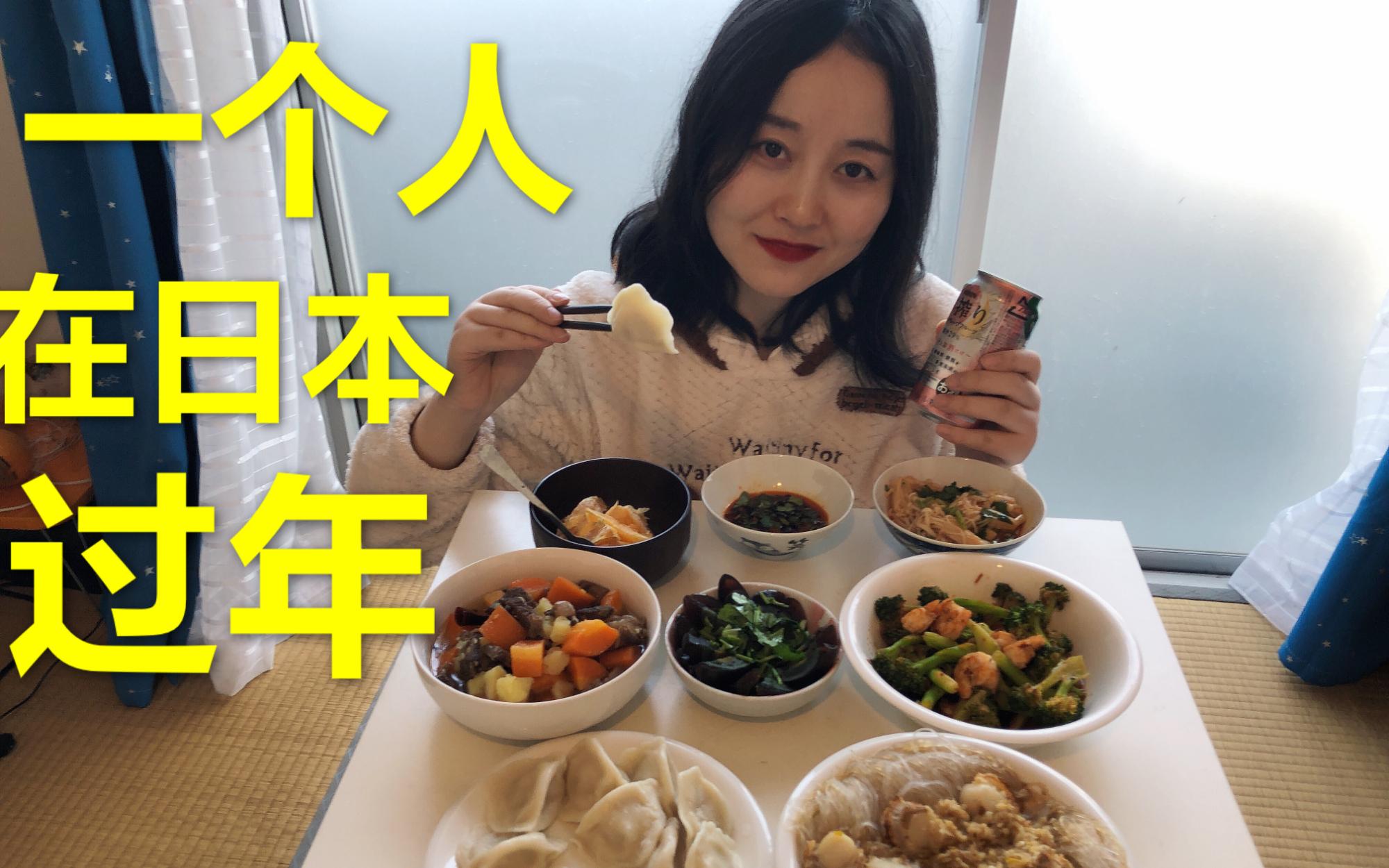 一个人在日本过年!做了一桌子菜,新年愿望是疫情赶紧消失!