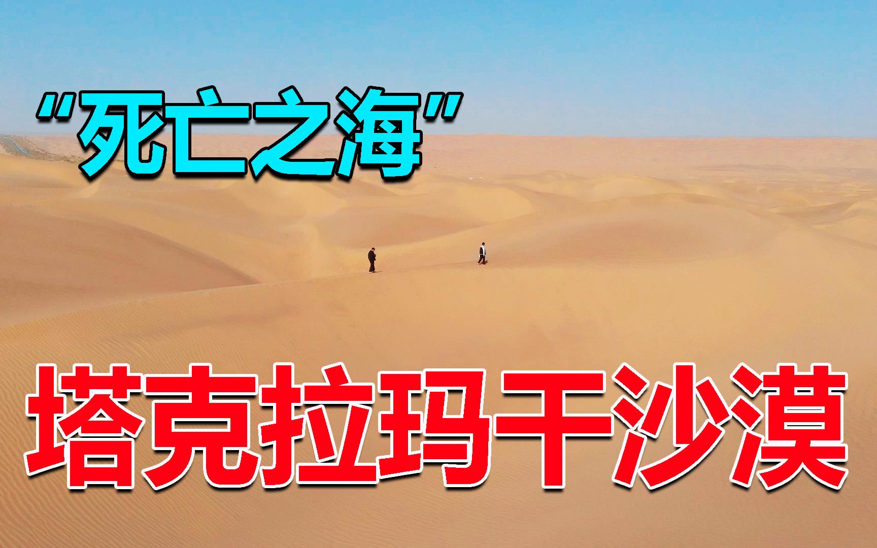 """塔克拉玛干沙漠被称为""""死亡之海"""",自驾来到沙漠腹地,这里什么样?"""