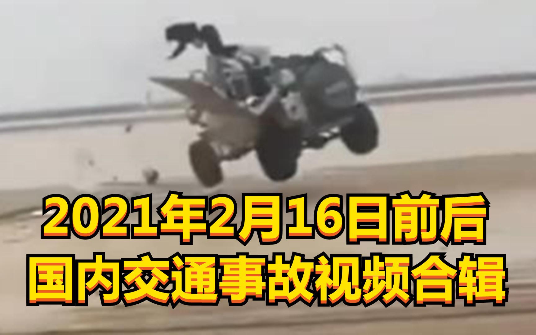 2021年2月16日前后国内交通事故视频合辑