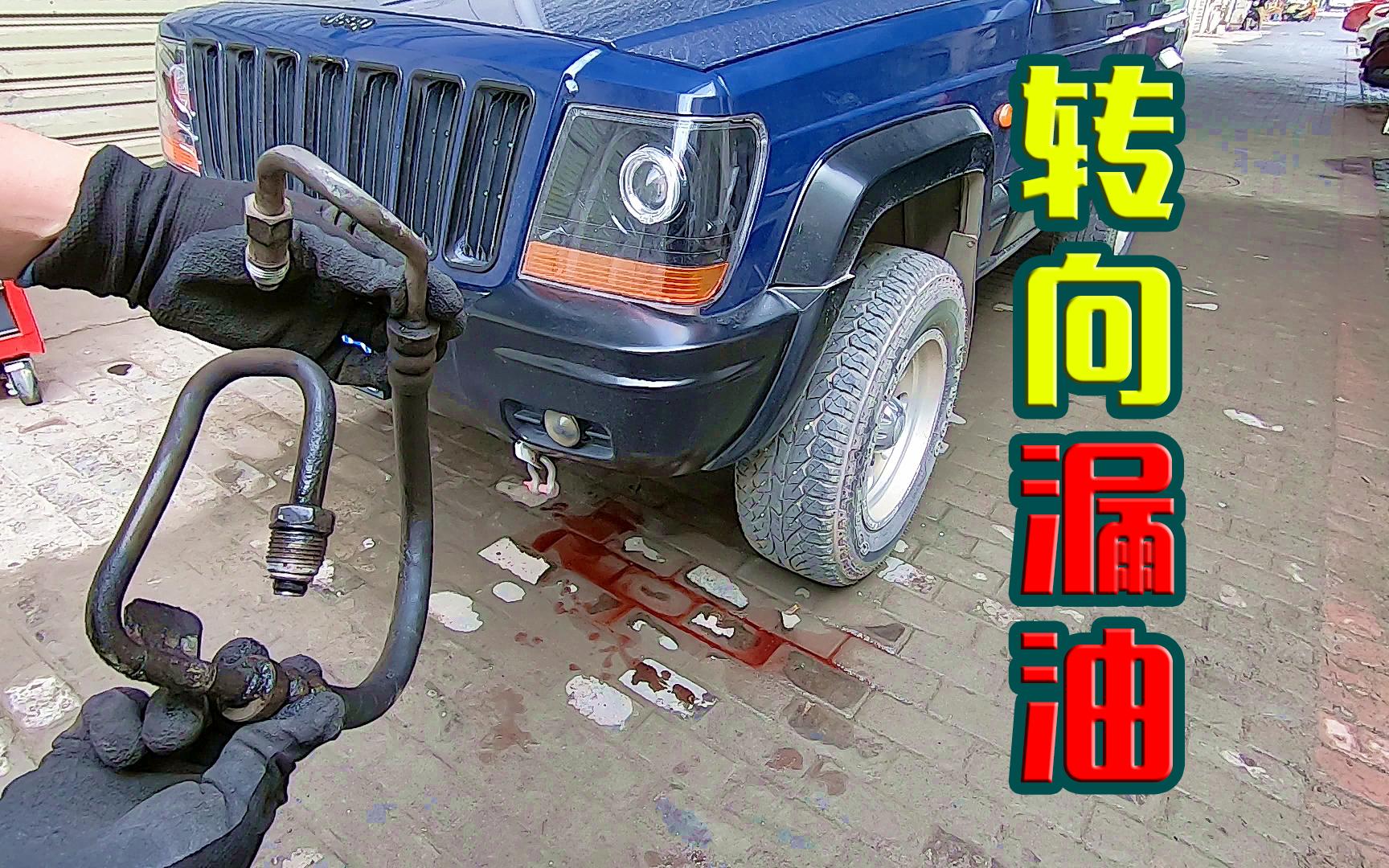 【撸车师兄】车下有红色油液痕迹?八成是这个零件漏油了,教你自己动手修好