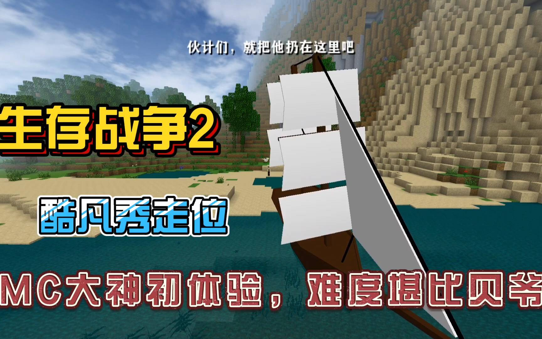 生存战争2:MC大神游玩生存战争,难度居然堪比贝爷生存!