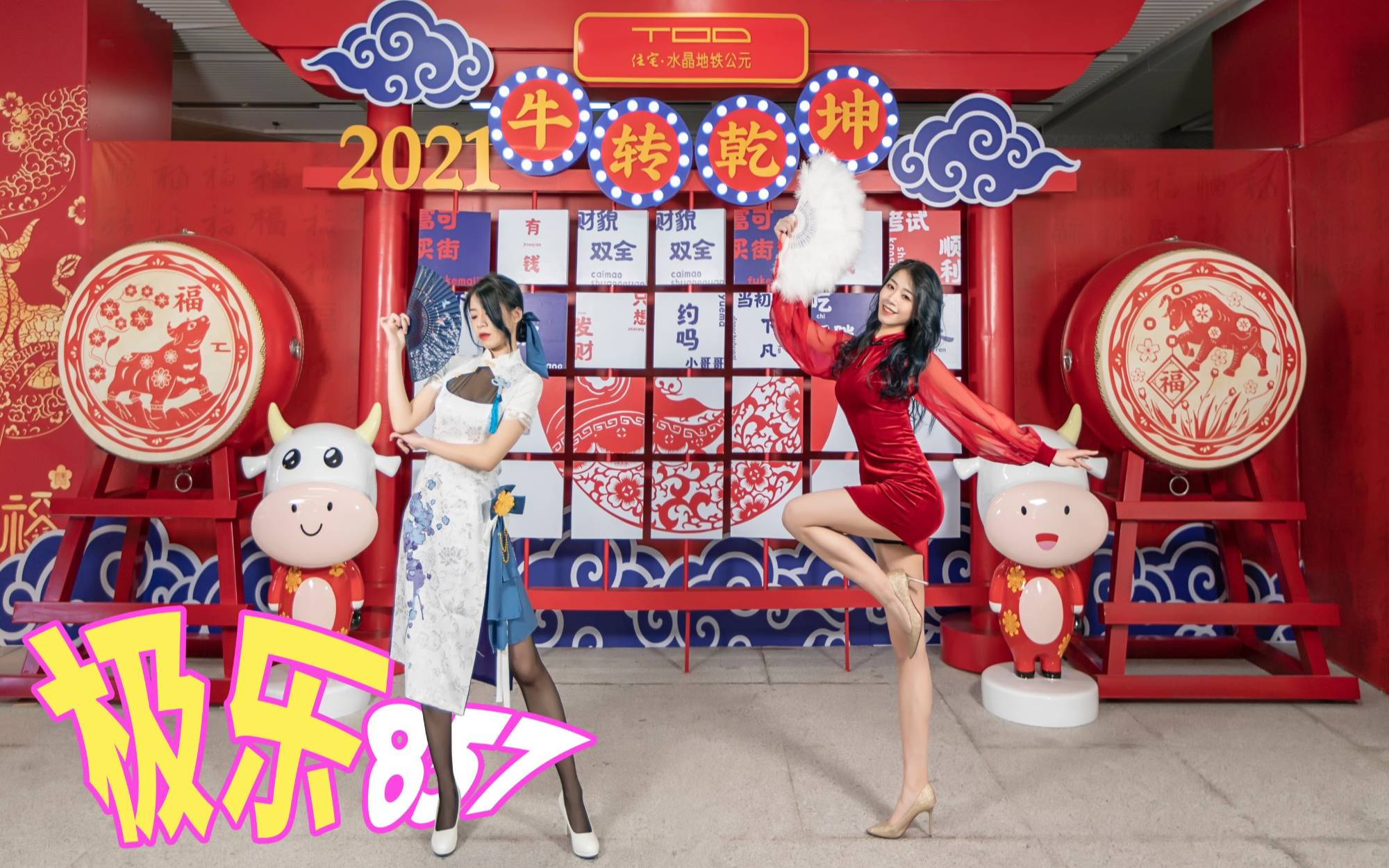 【独家◈子怡】极乐857·原创编舞~又轮到做选择的时候了!