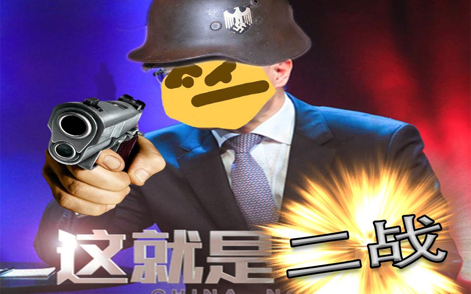 史上最真实的二战游戏
