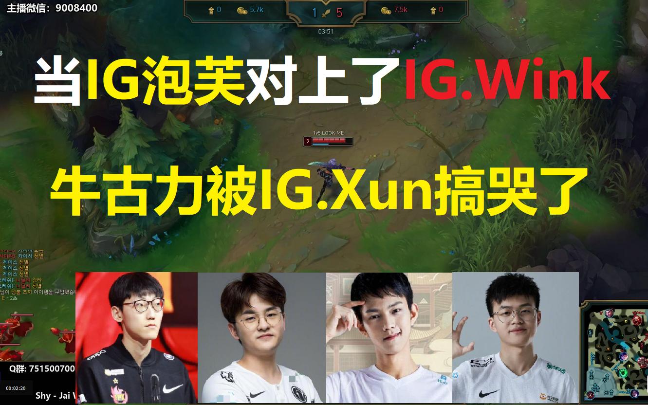 当IG泡芙对上了IG.Wink,牛古力被IG.Xun搞哭了!