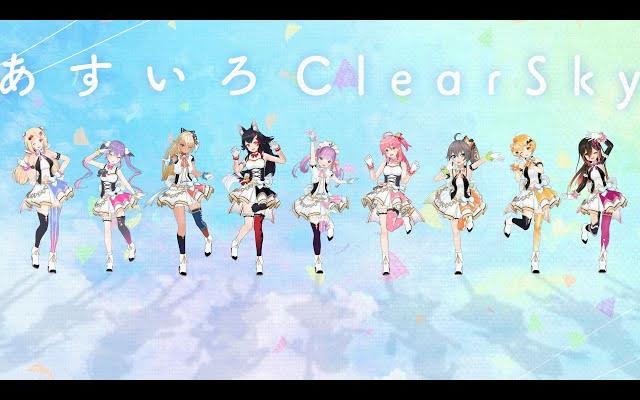 【HOLOIDOL】『あすいろClearSky』【MV】