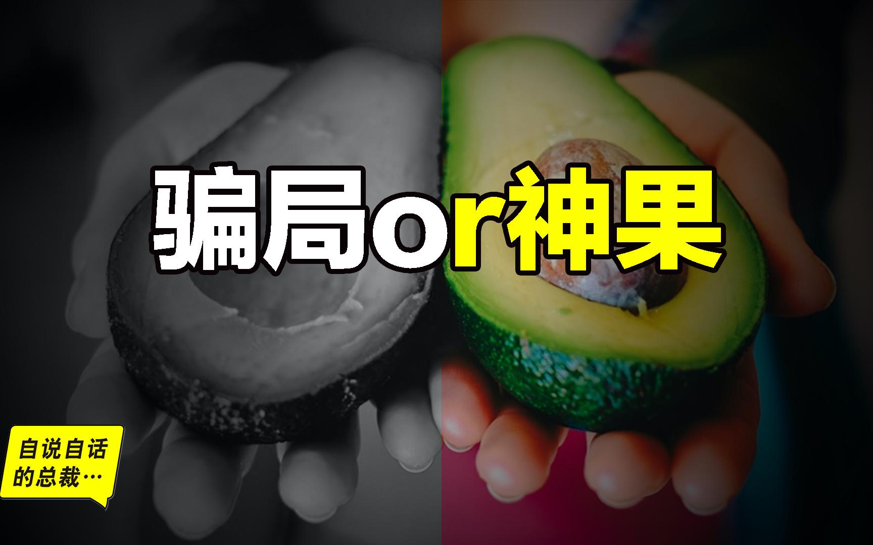 牛油果:30年前还是垃圾食品,为什么突然成了完美神果?