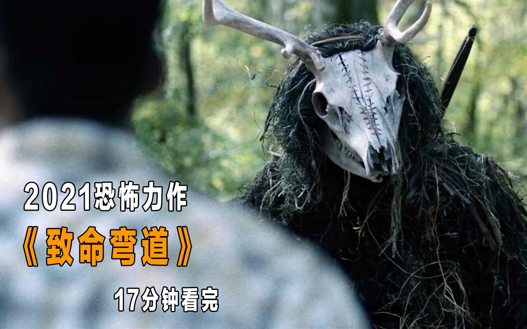 17分钟看完2021恐怖新作《致命弯道》,驴友遭野人围猎