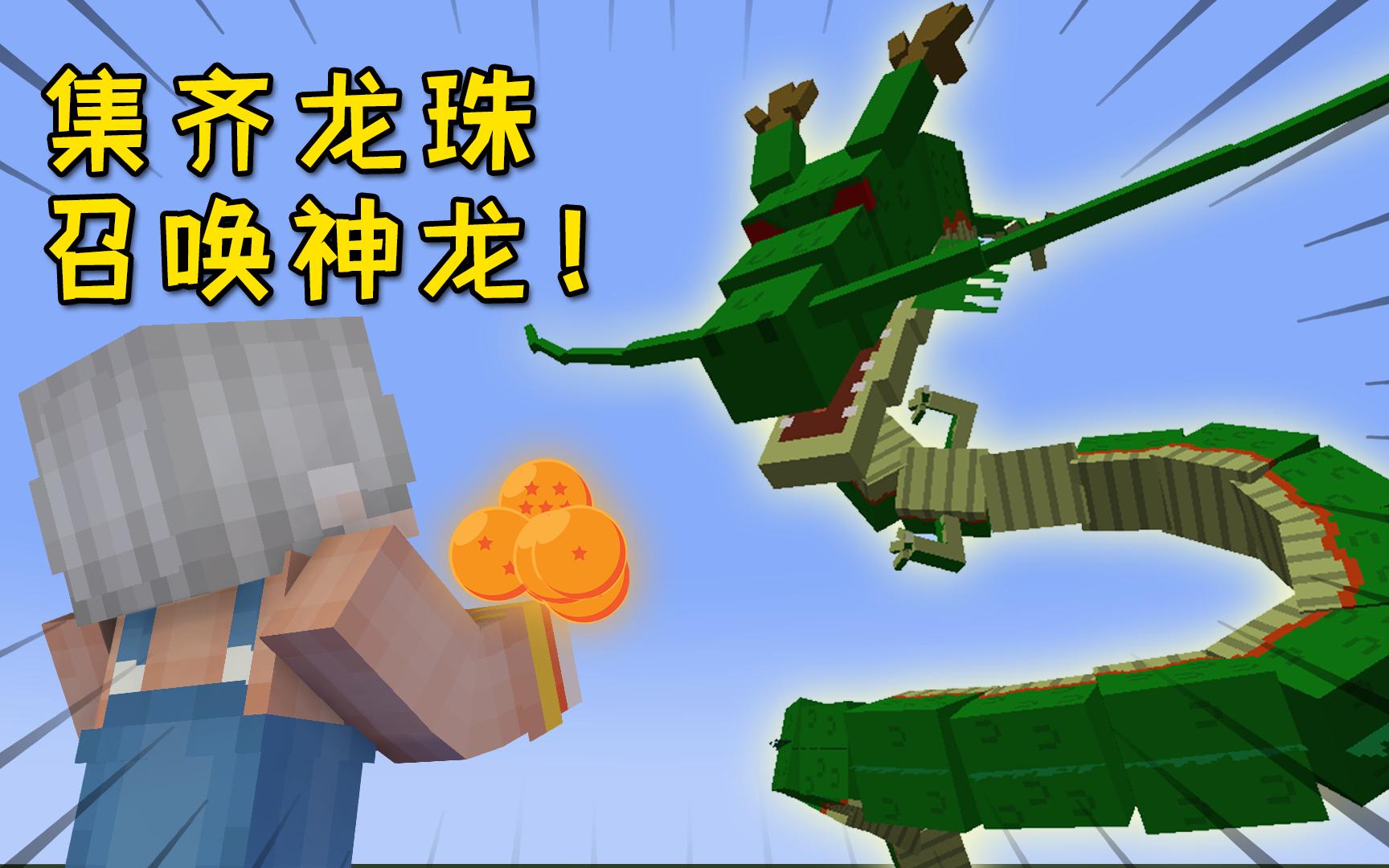 我的世界:在mc中可以收集七颗龙珠召唤神龙?满足玩家一个愿望!