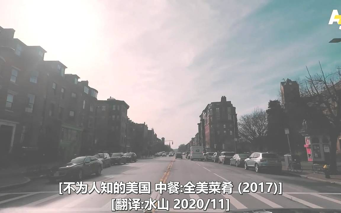 AJ+.不为人知的美国 中餐.全美菜肴(2017)水山汉化