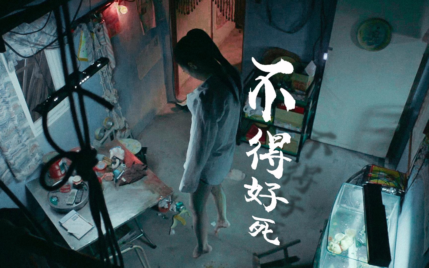 """民俗驱鬼""""送肉粽""""翻车,网红主播纷纷吊死!台湾恐怖片《粽邪》"""
