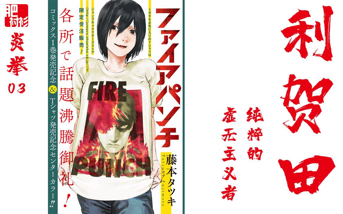 【肥】炎拳03,利贺田,纯粹的虚无主义者