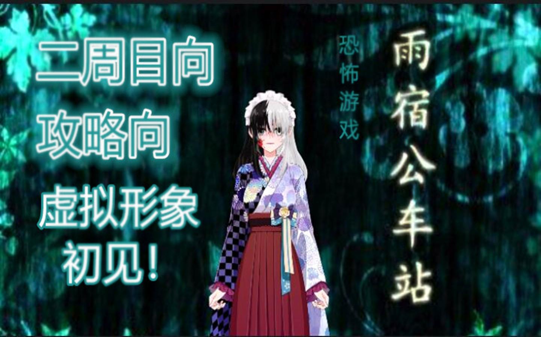 【夜曦凌虹】二周目实况与虚拟形象初见