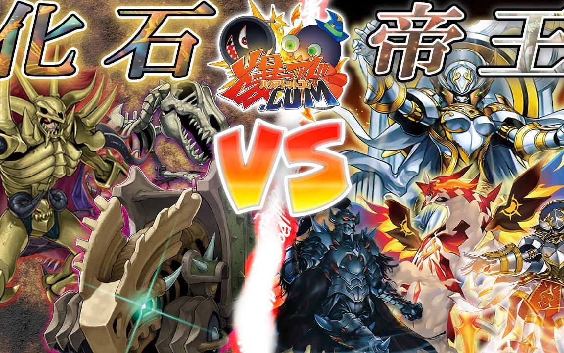 【游戏王ACF字幕组】谁才是最杂卡组!『化石』vs『天使帝』