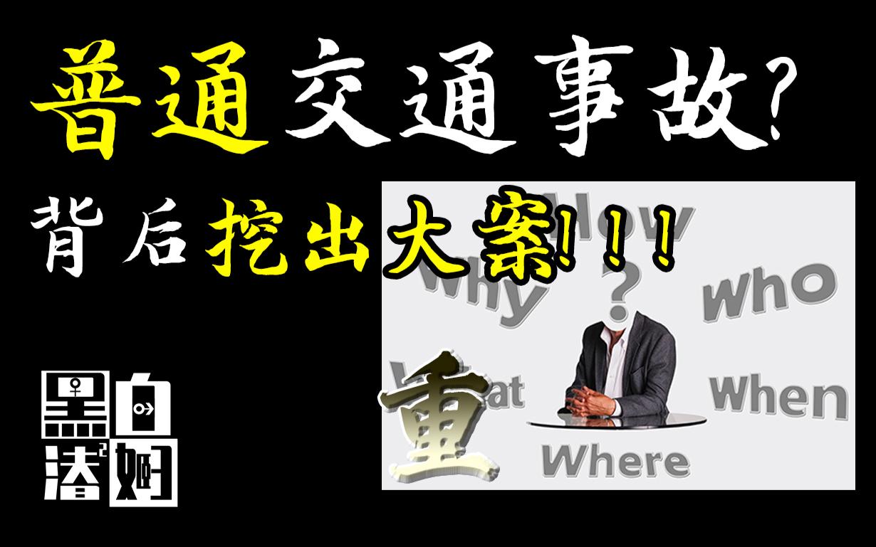 北京街头的一起交通事故,背后竟隐藏着惊天系列命案! | 黑白夫妇