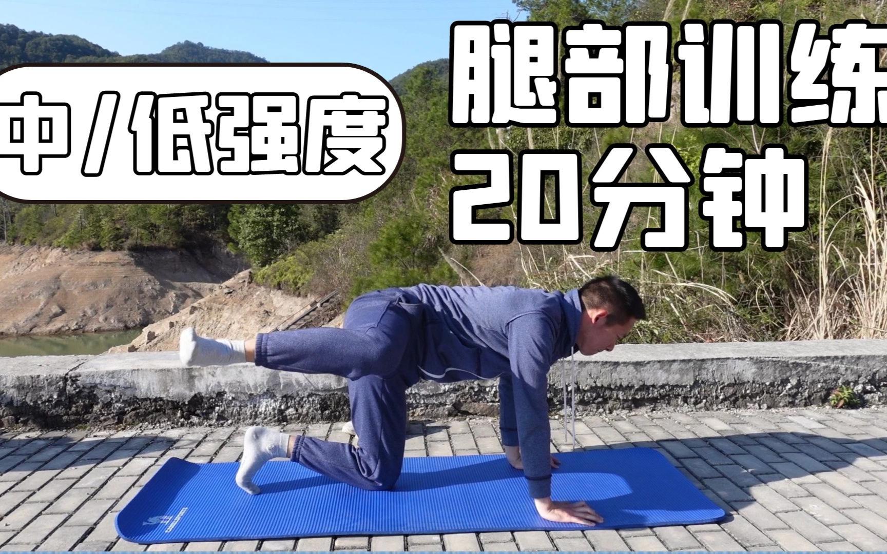 20分钟腿部无器械训练丨中低强度丨新手减脂