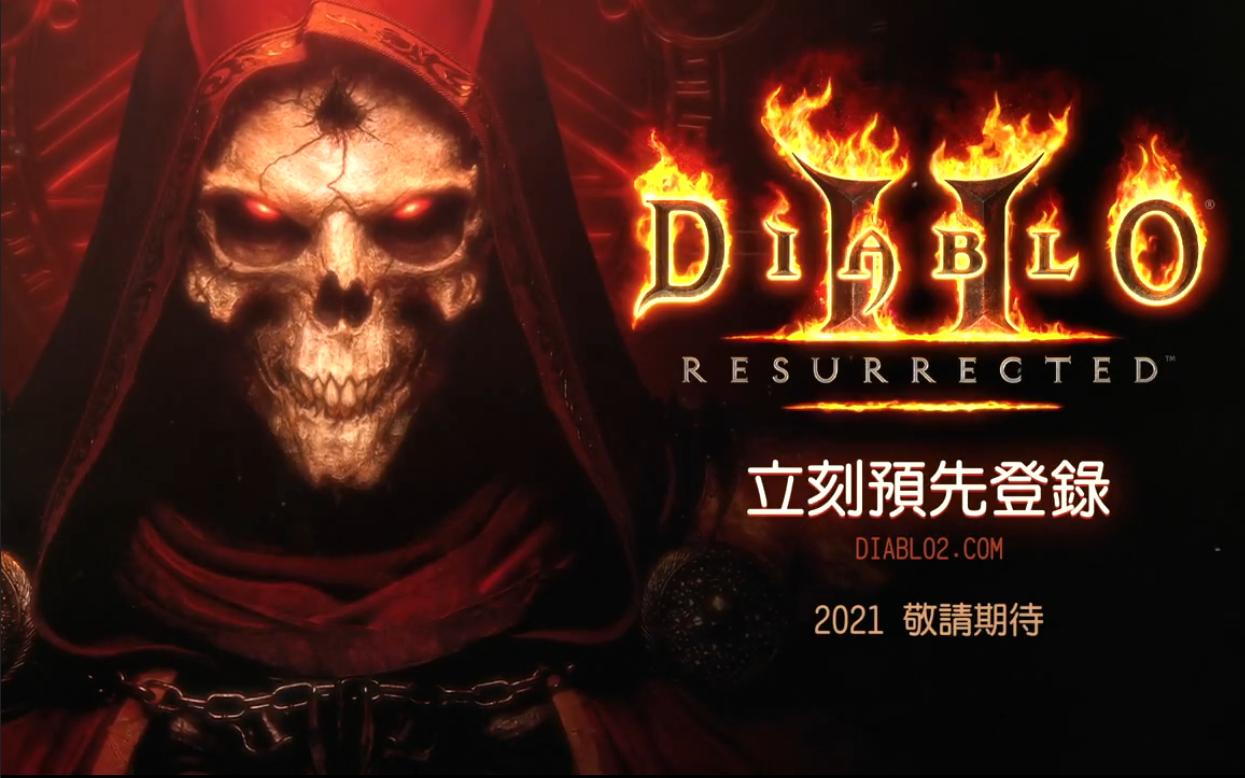 《暗黑破壞神II:獄火重生》預告片