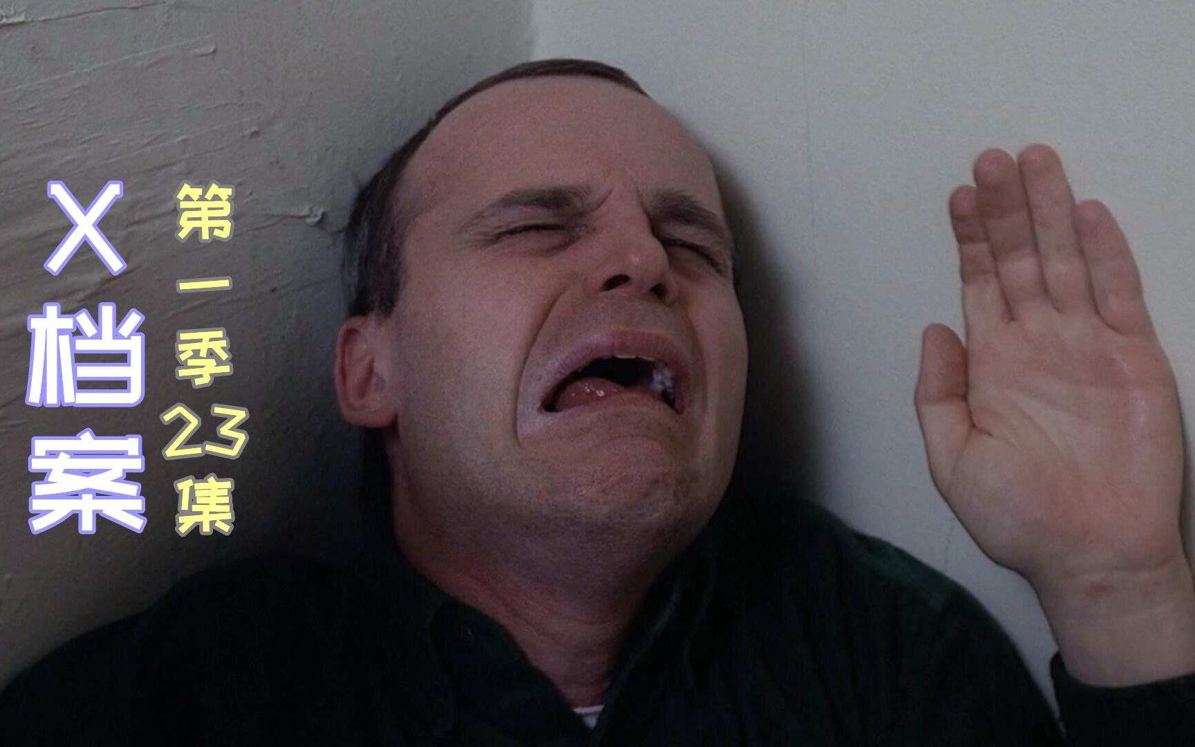 【奥雷】弱智青年被利用变成杀人工具 幕后真凶专挑专家和博士下手《X档案》第一季23