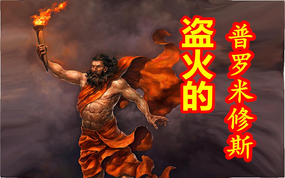 【希腊神话-众神篇 第八期】盗火的普罗米修斯,伟大的先知被囚禁。