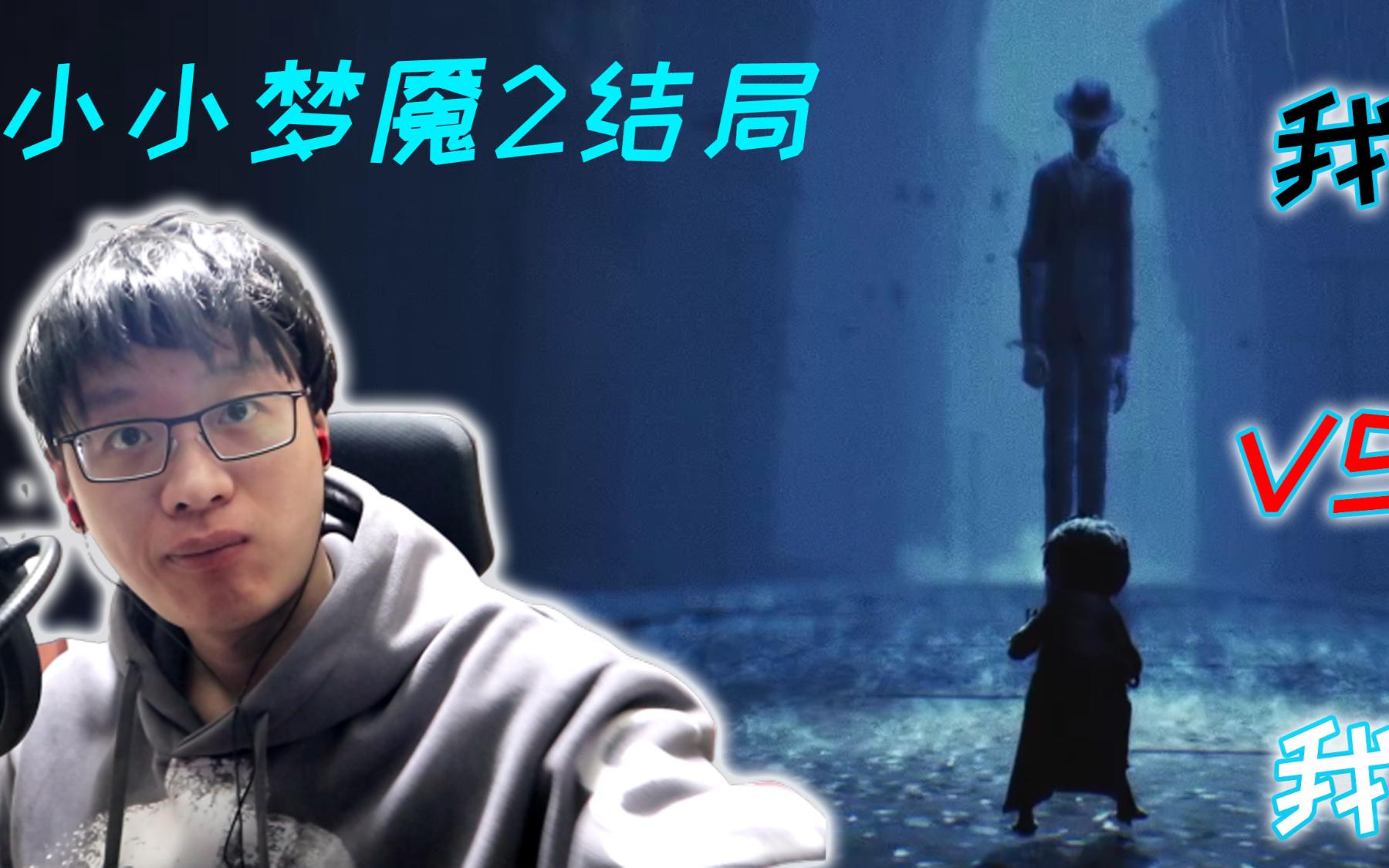 【小小梦魇2-结局】细思极恐,BOSS竟是我自己,整个世界就是一个莫比斯环!