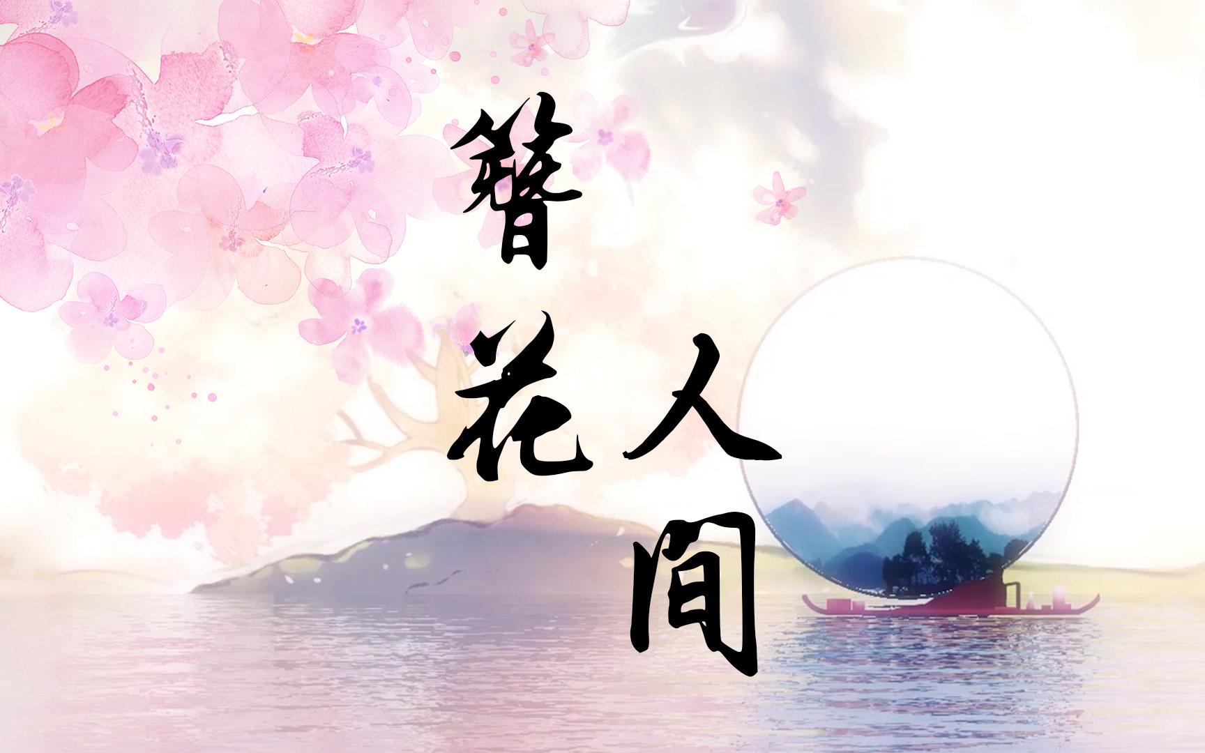 【艾米莉 x 塞壬】✟ 簪花人间 ✟ 古风情歌