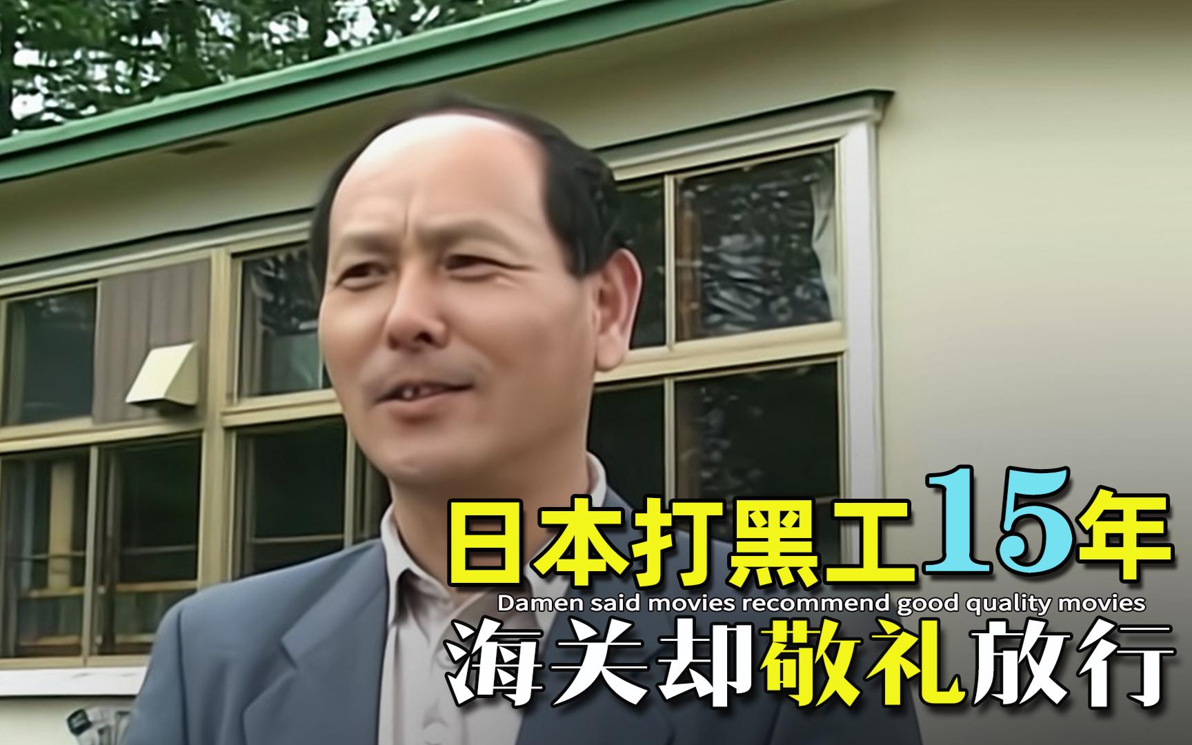 中国大叔去日本打黑工15年,守法纳税使日本海关举手敬礼,纪录片