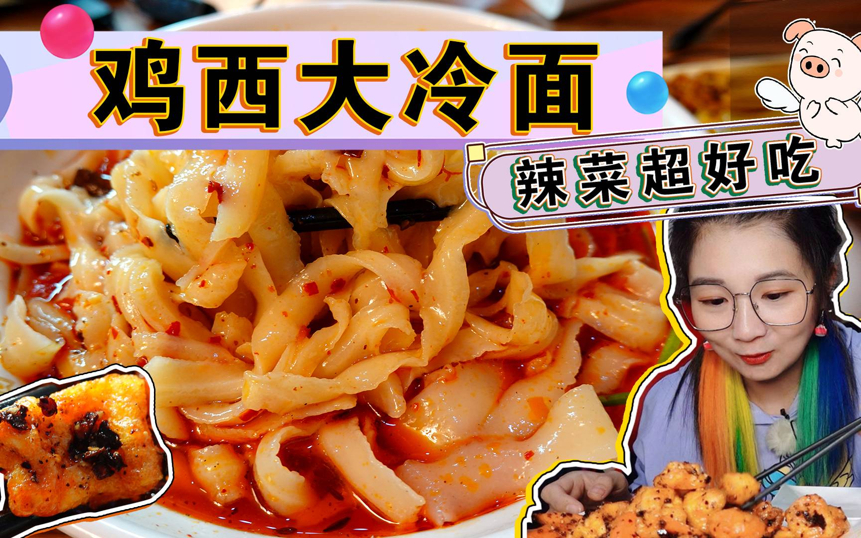 【逛吃北京】双井16元一大碗的鸡西大冷面刀削面,辣菜也一绝