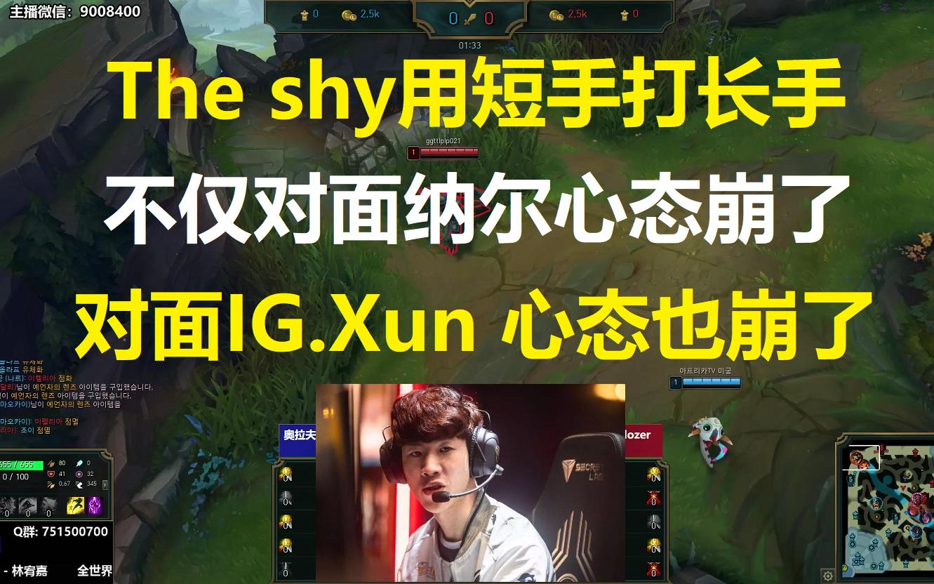 The shy用短手打长手?不仅对面纳尔心态崩了,对面IG.Xun的心态也被The shy搞崩了!