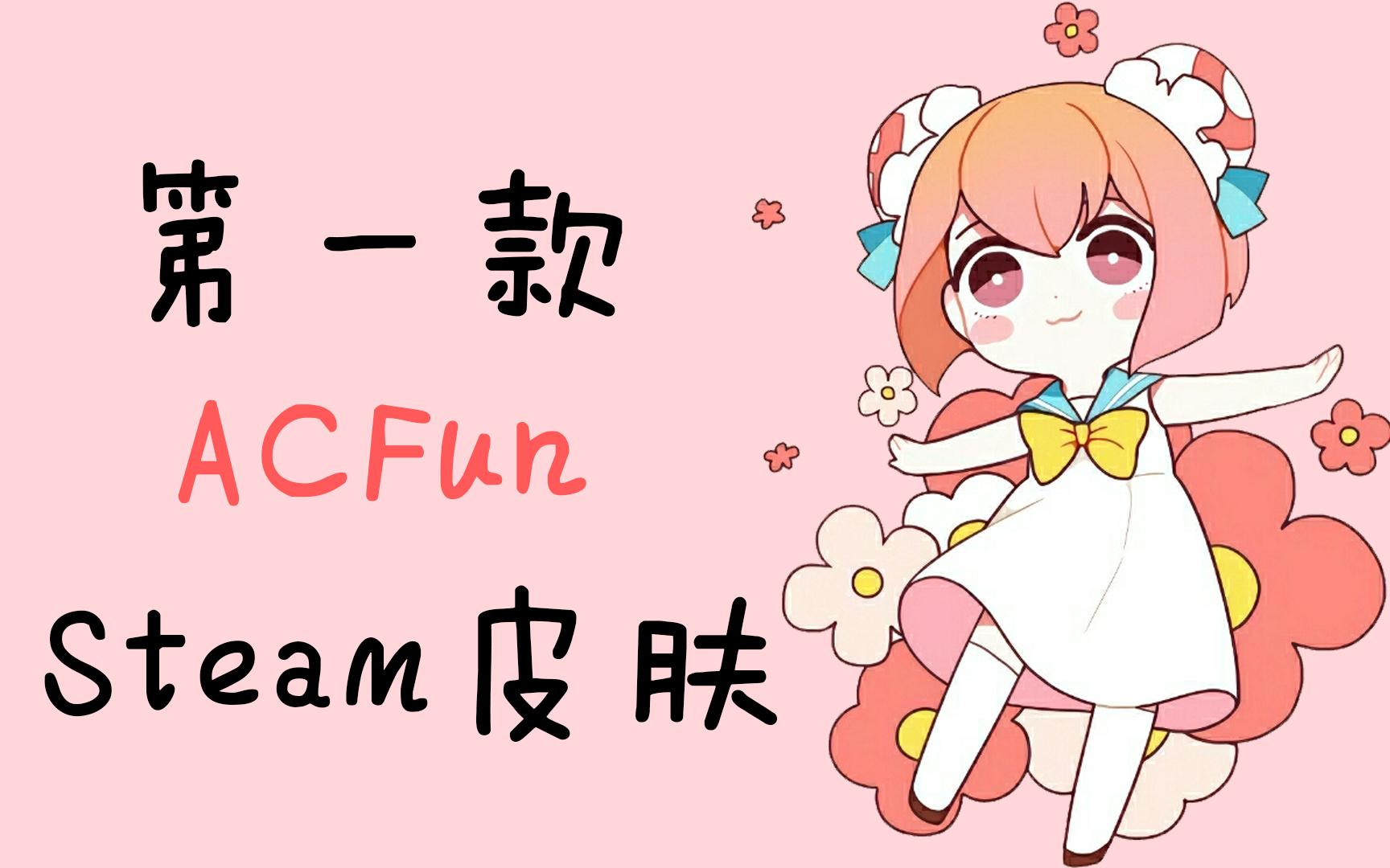 第一款属于ACFun的Steam皮肤发布啦