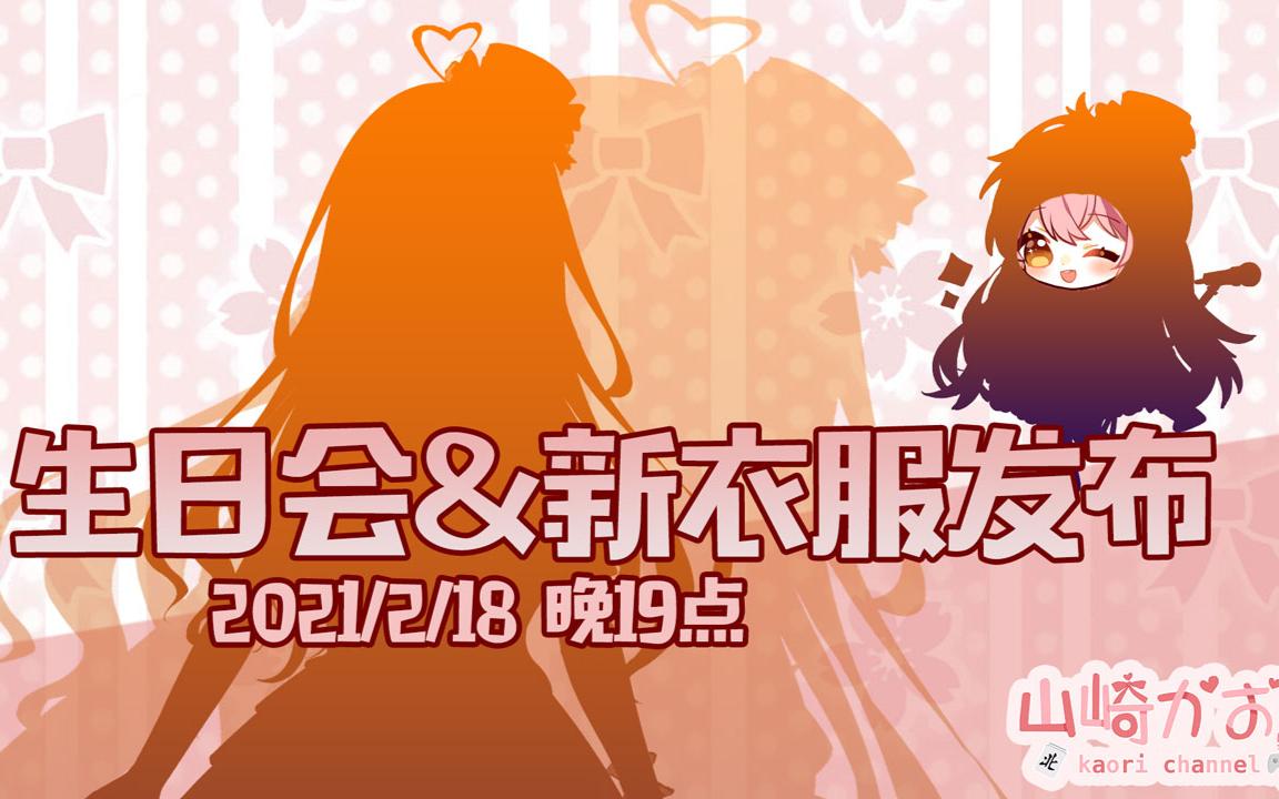 【山崎薰薰】2021-02-18生日回录播