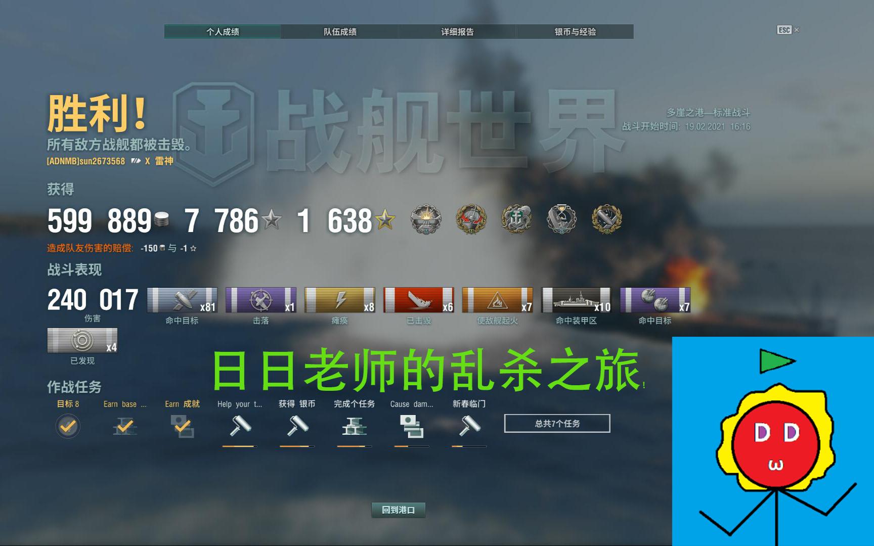 日日老师的雷神乱杀之旅!——战舰世界国服6杀3000裸雷神解说