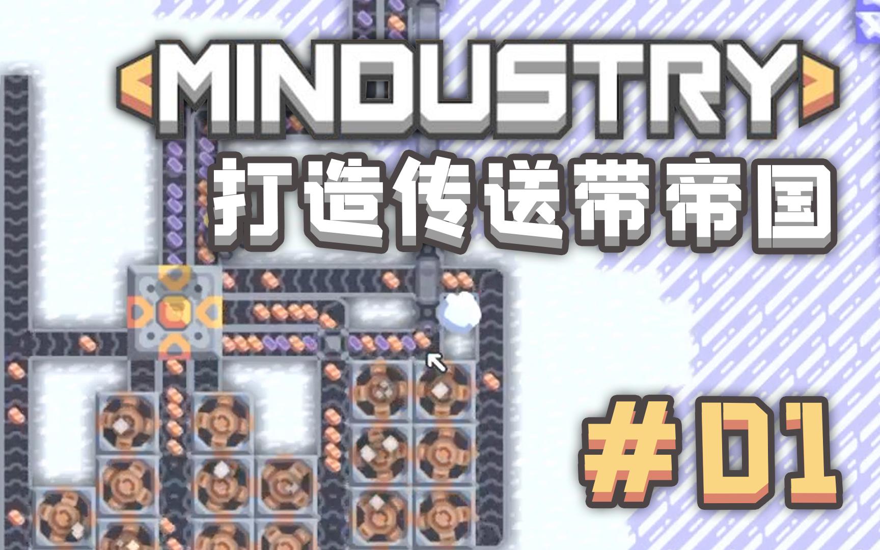 【独家】打造你的传送带帝国!经典独立游戏《Mindustry》#01【QPC】