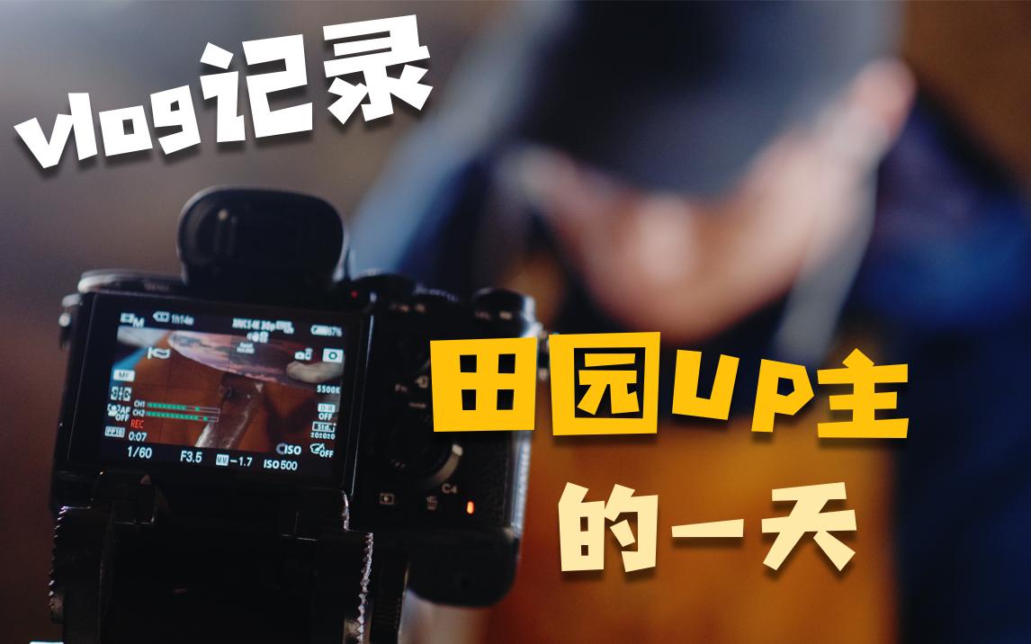 【小喜田园生活Vlog】田园up主真实的一天究竟是什么样的?