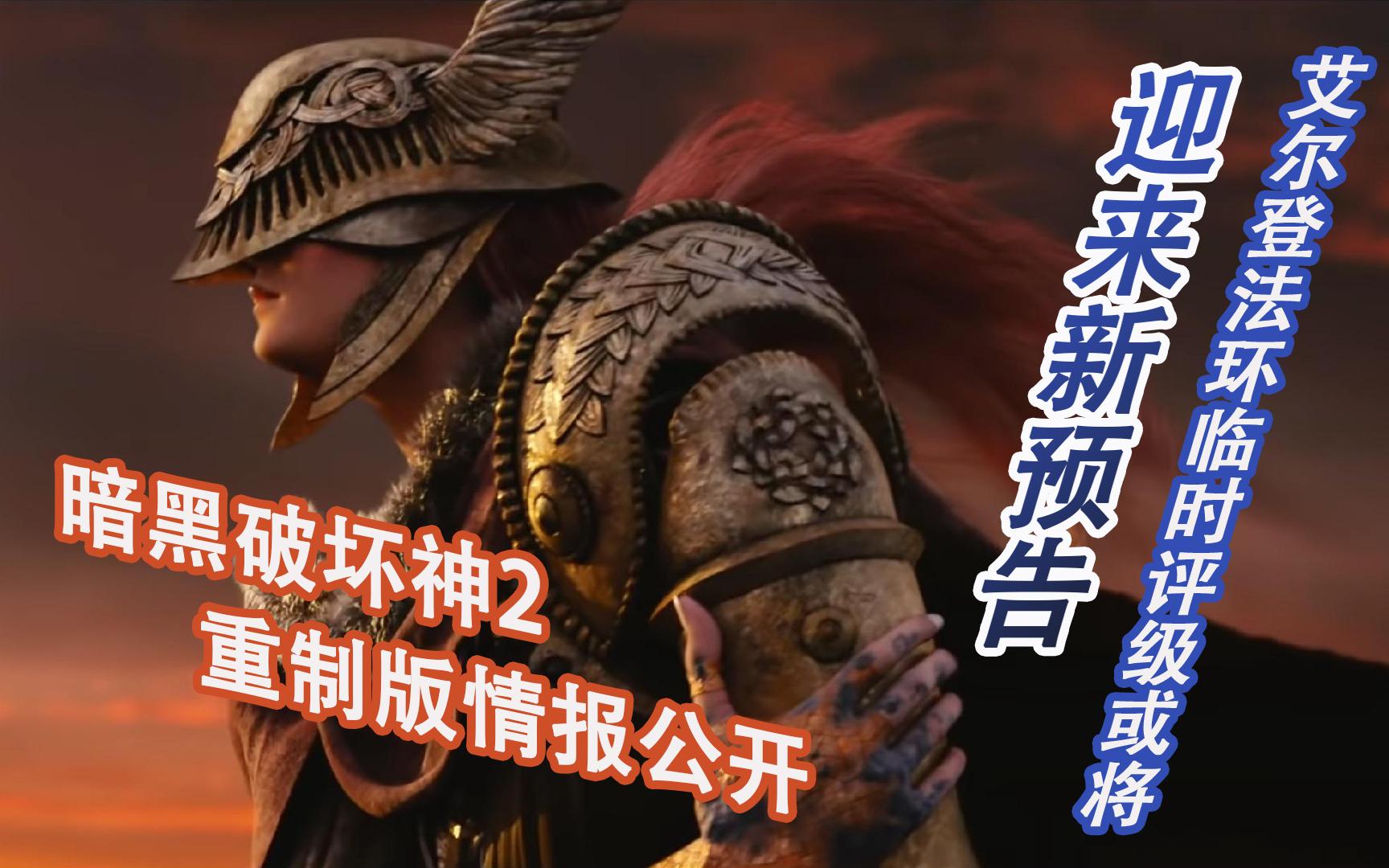 【STEAM游戏资讯】《Elden Ring》官网更新临时评级,暗黑破坏神2重制版情报公开