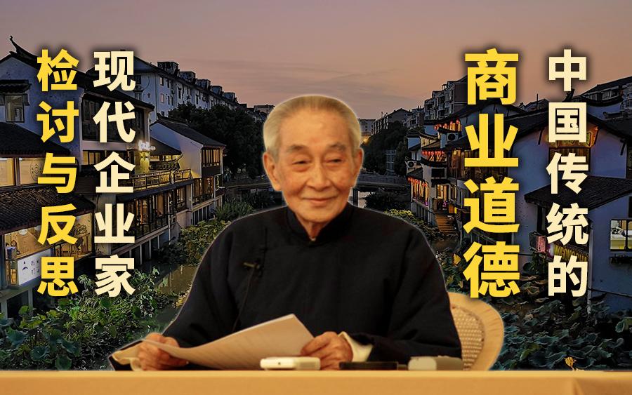 南怀瑾:中国传统的商业道德是什么