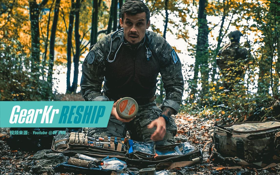 RESHIP / 前特种部队军医告诉你应对大量伤亡都需要什么医疗装备