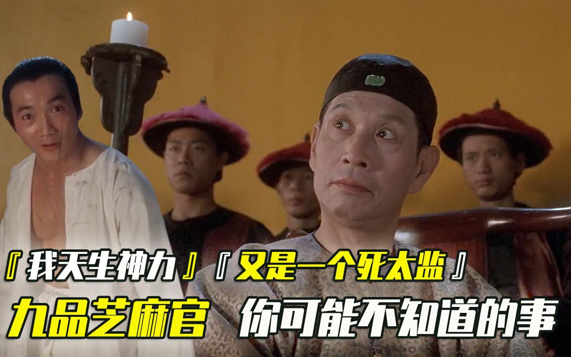 常威打来福,粤语和国语的不同,林志颖被黑,周星驰《九品芝麻官》你可能不知道的事