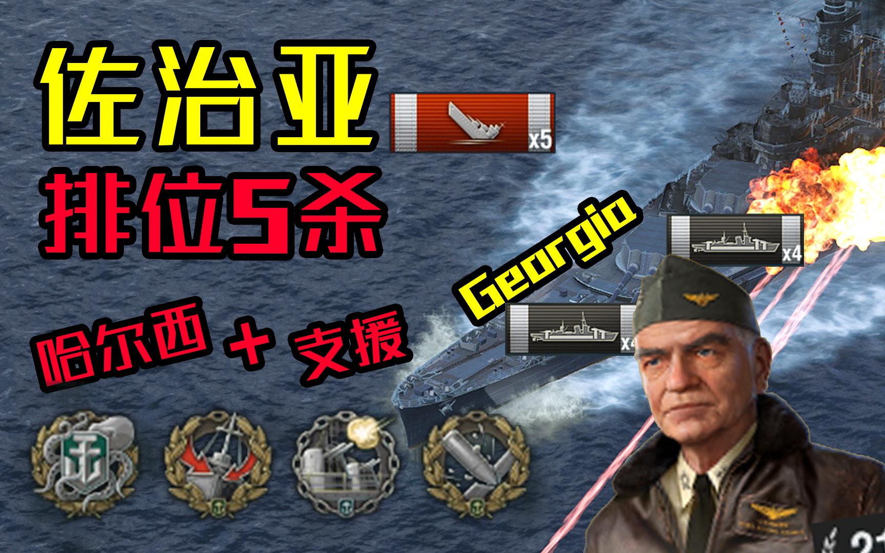 【独家/战舰世界】20s一轮的佐治亚排位5杀!极限拉侧打穿敌人侧舷!佐治亚排位战斗实况【QPC】