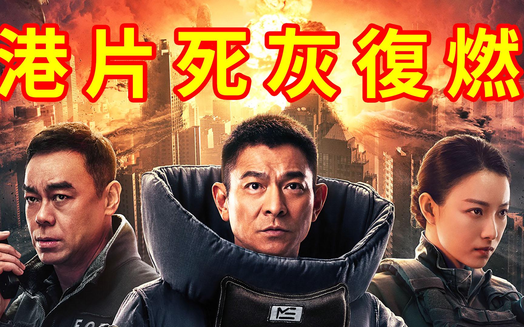 港片死灰复燃,三大影帝合体,刘青云,刘德华,《拆弹专家2》