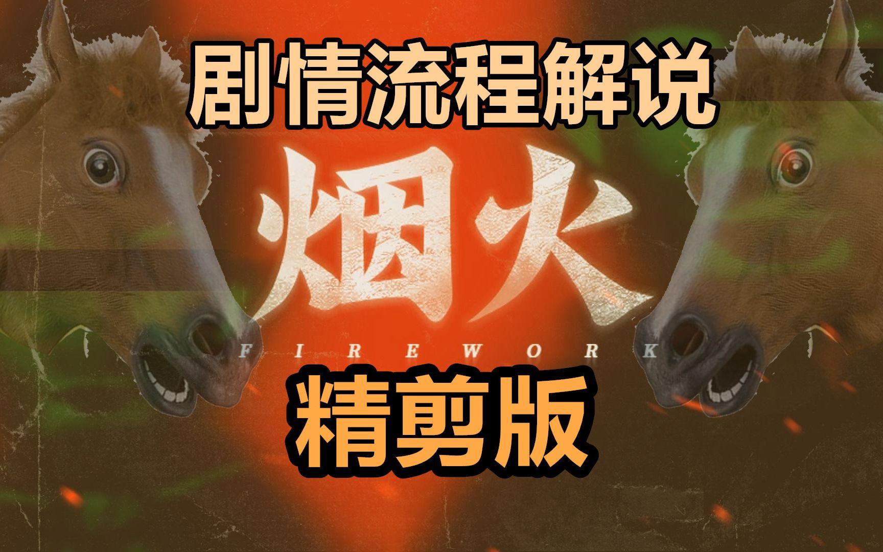 【完结】某幻《烟火》国产游戏,站起来了!