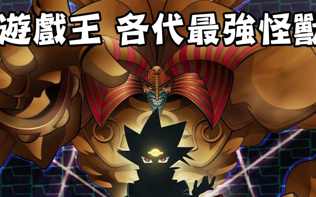 老爹讲动画游戏王动画各代最强神级怪兽们
