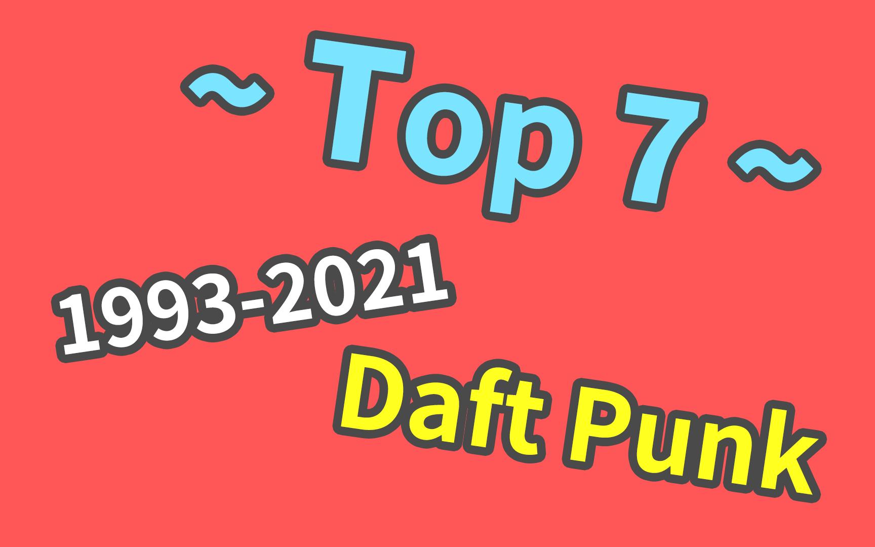 """【耳机向】""""Daft Punk""""1993-2021(精选音乐集)"""