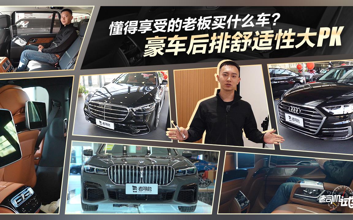 懂得享受的老板买什么车?百万级豪车后排大PK!