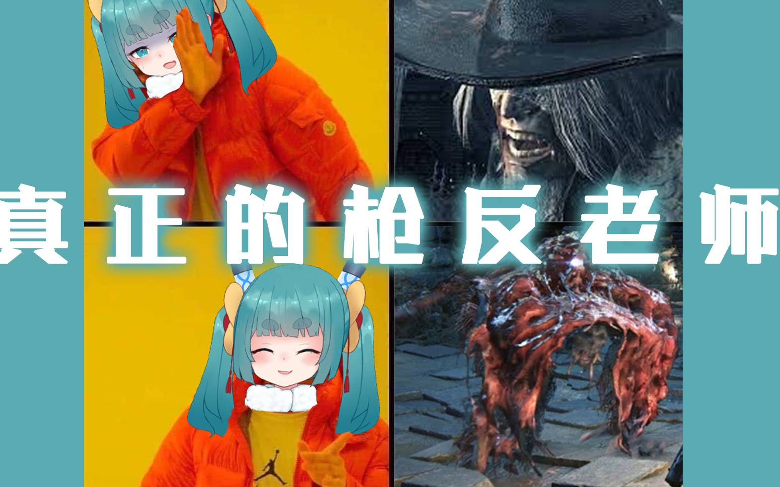 【RE·play】血源:手感绝佳渴血兽(被我乱掏)