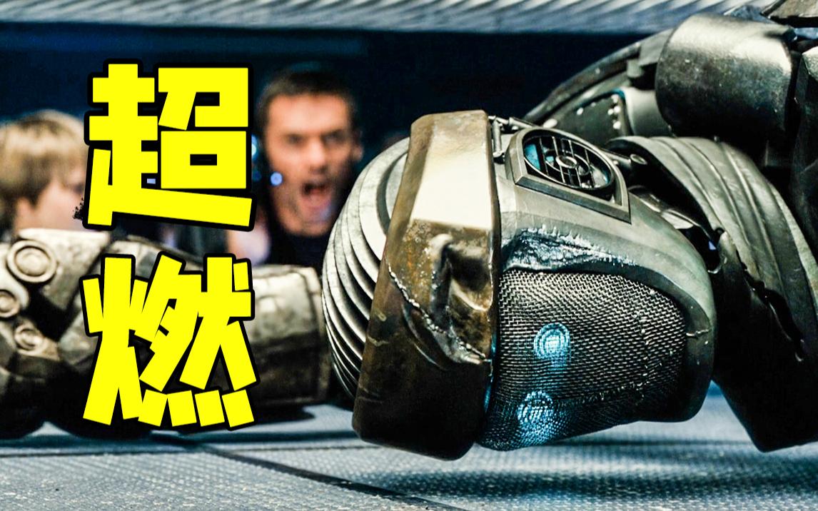 这部电影燃到让我从座位上蹦起来!《铁甲钢拳》解说+分析。