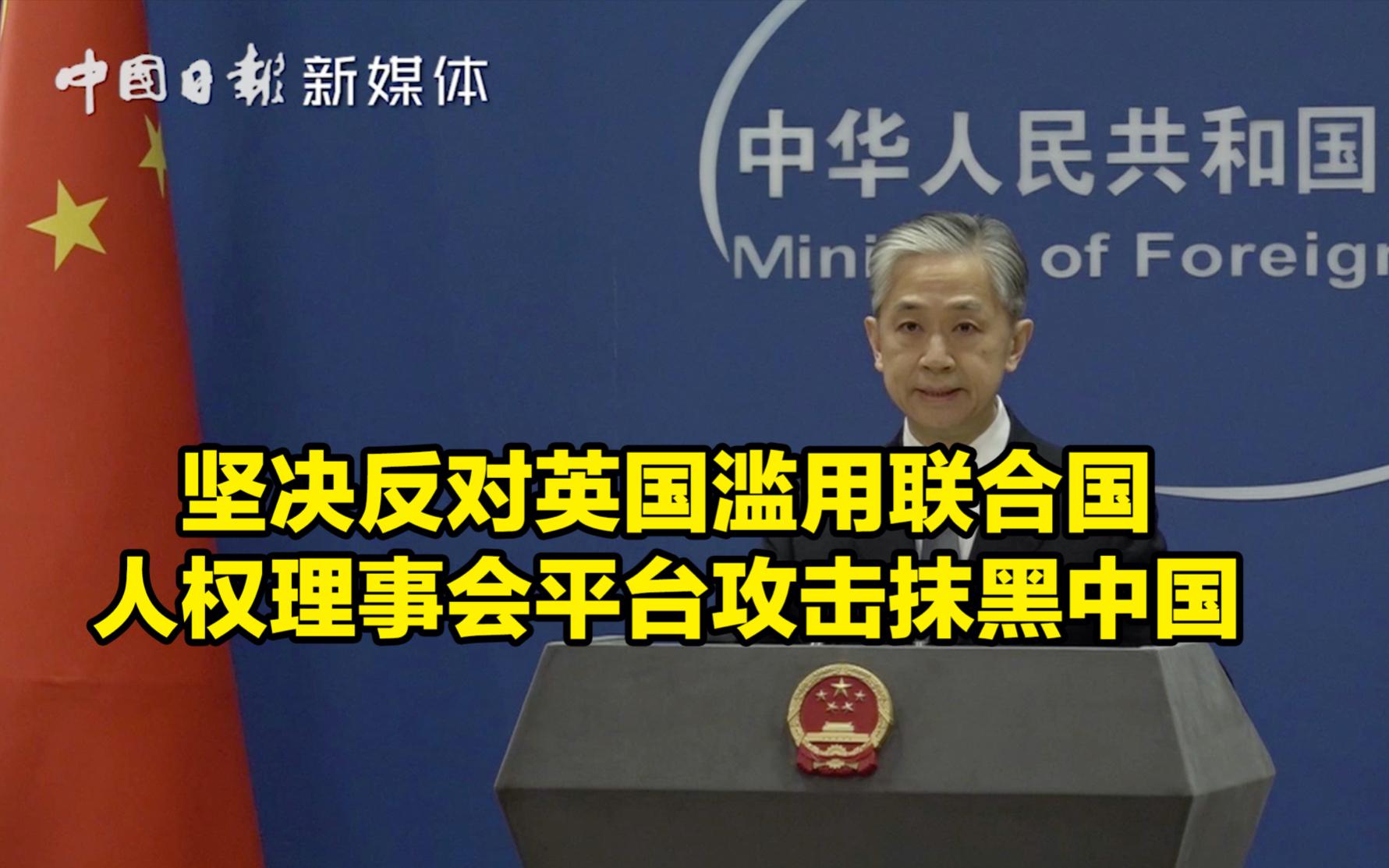 外交部:坚决反对英国滥用联合国人权理事会平台攻击抹黑中国